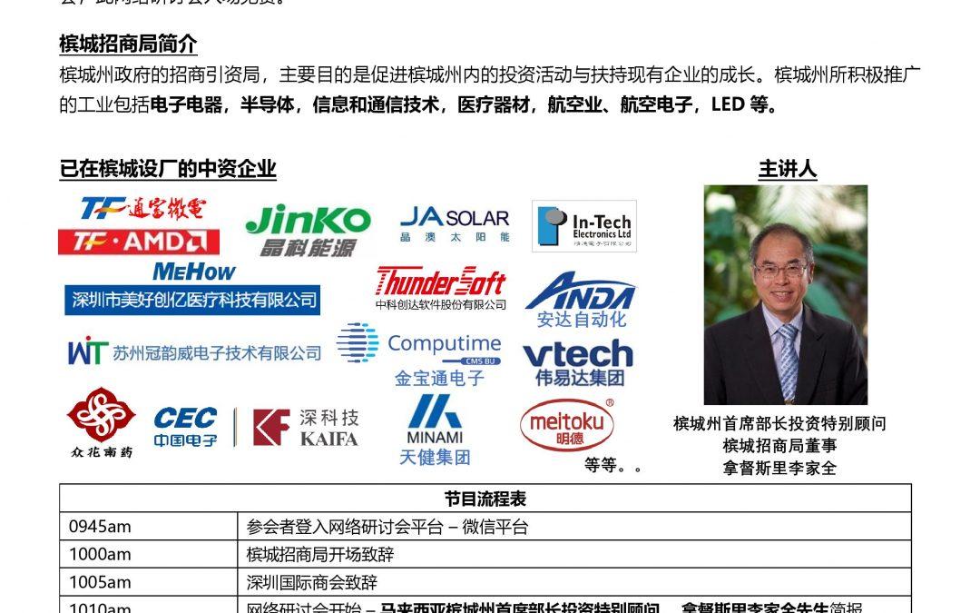 马来西亚槟城招商局 – 槟城研讨会2020 (网络研讨会)